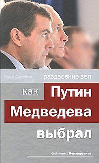 Раздвоение ВВП:как Путин Медведева выбрал