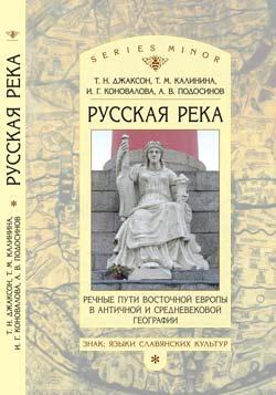«Русская река»: Речные пути Восточной Европы в античной и средневековой географии