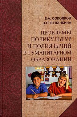 Проблемы поликультур и полиязычий в гуманитарном образовании