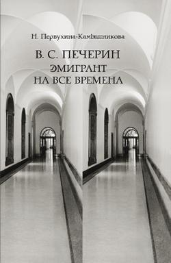 В. С. Печерин: Эмигрант на все времена