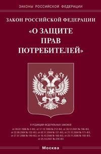 Комментарий к закону РФ от 7 февраля 1992 г. № 2300-I «О защите прав потребителей» с изменениями на 2008 г.