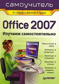 Office 2007: самоучитель