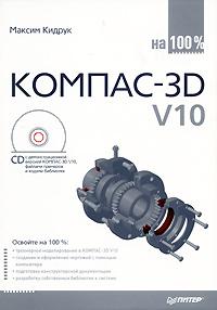 КОМПАС-3D V10 на 100 \%