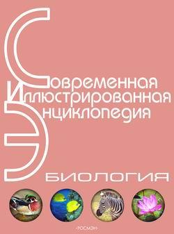 Энциклопедия «Биология». Часть 1. А – Л (с иллюстрациями)