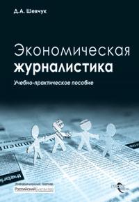 Экономическая журналистика