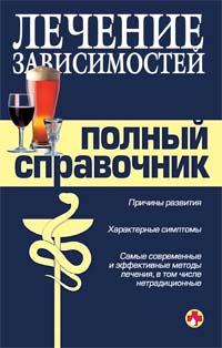 Справочник по лечению зависимостей