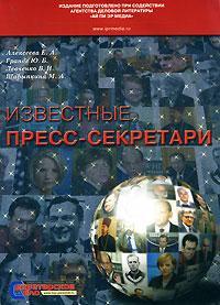 Сорокина Светлана Иннокентьевна – пресс-секретарь РСПП