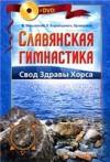Славянская гимнастика. Свод здравы Хорса