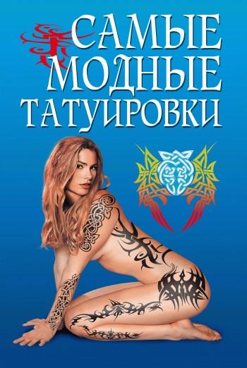 Самые модные татуировки