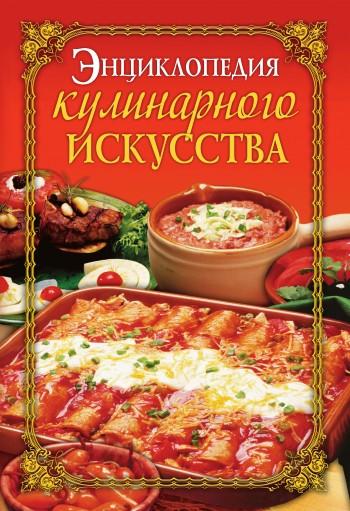 Энциклопедия кулинарного искусства