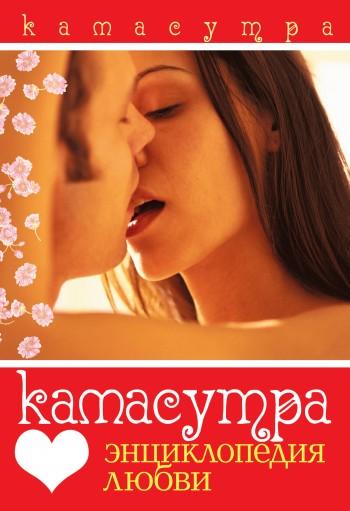 Камасутра. Энциклопедия любви