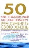 50 ���� � ������� ����, ������� ������� ��� �������� ���� �����