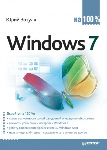 Windows 7 на 100\%