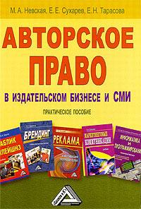 Авторское право в издательском бизнесе и СМИ