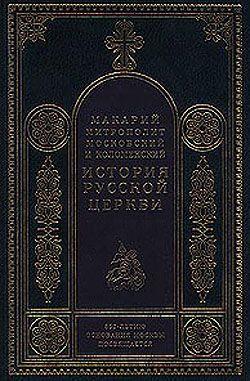 Период самостоятельности Русской Церкви (1589-1881). Патриаршество в России (1589-1720). Отдел первый: 1589-1654