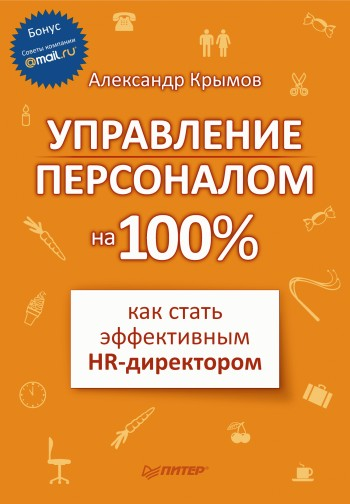 Управление персоналом на 100\%: как стать эффективным HR-директором