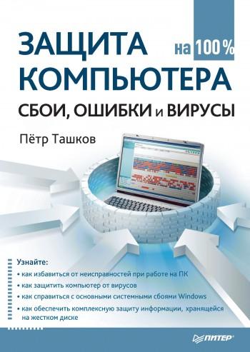 Защита компьютера на 100\%: cбои, ошибки и вирусы