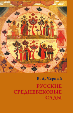 Русские средневековые сады: опыт классификации