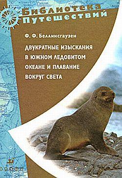 Двукратные изыскания в Южном Ледовитом океане и плавание вокруг света
