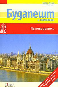 Будапешт и пригороды. Путеводитель