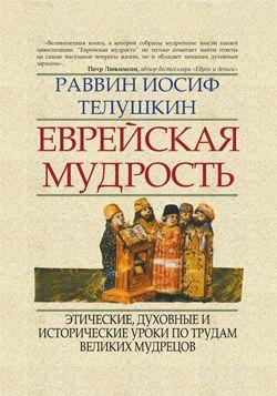 Еврейская мудрость. Этические, духовные и исторические уроки по трудам великих мудрецов