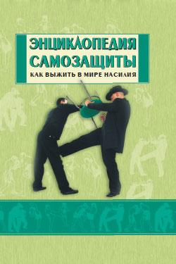 Энциклопедия самозащиты. Как выжить в мире насилия