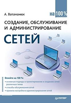 Создание, обслуживание и администрирование сетей на 100\%