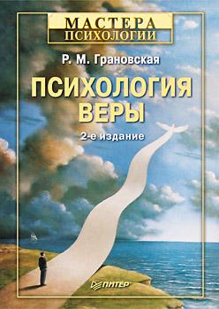 Психология веры