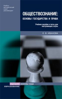 Обществознание: основы государства и права