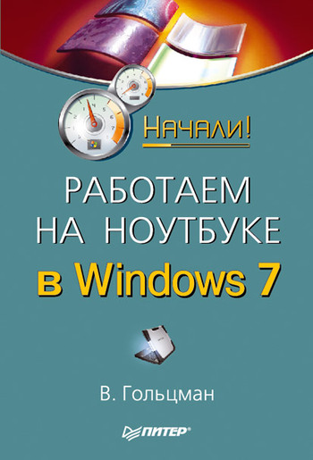 �������� �� �������� � Windows 7. ������!