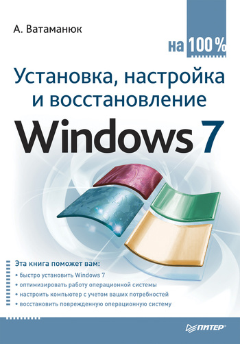 Установка, настройка и восстановление Windows 7 на 100\%