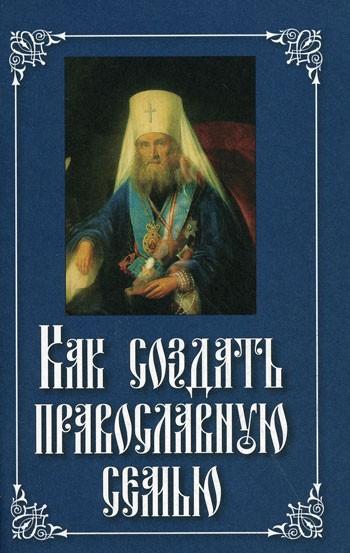 Как создать православную семью