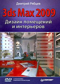 ������ ��������� � ���������� � 3ds Max 2009