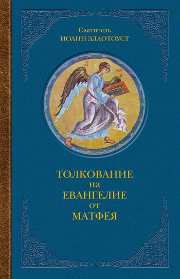 Толкование на Евангелие от Матфея. В двух книгах. Книга I