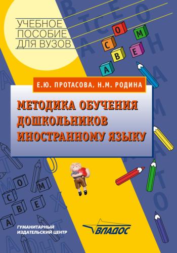 Методика обучения дошкольников иностранному языку: учебное пособие