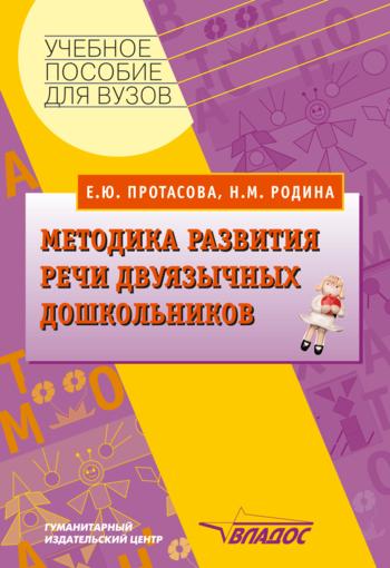 Методика развития речи двуязычных дошкольников: учебное пособие