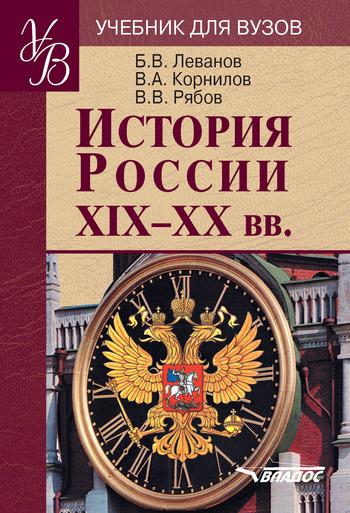 учебники для вузов история россии