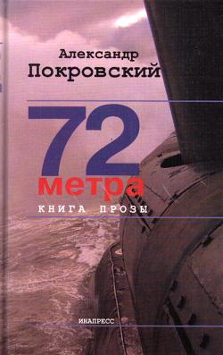 72 метра. Книга прозы