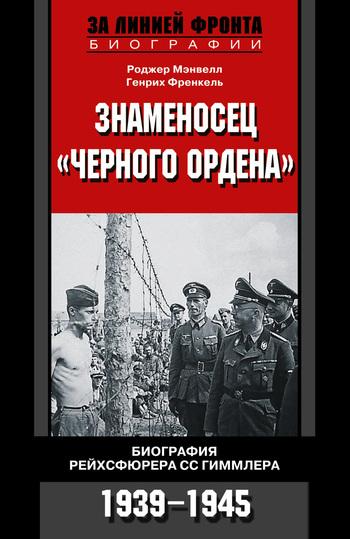 Знаменосец «Черного ордена». Биография рейхсфюрера СС Гиммлера. 1939-1945
