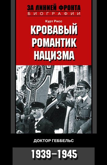 Кровавый романтик нацизма. Доктор Геббельс. 1939-1945