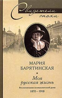 Моя русская жизнь. Воспоминания великосветской дамы. 1870-1918
