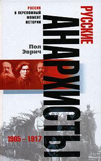 Русские анархисты. 1905-1917
