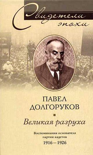 Великая разруха. Воспоминания основателя партии кадетов. 1916-1926