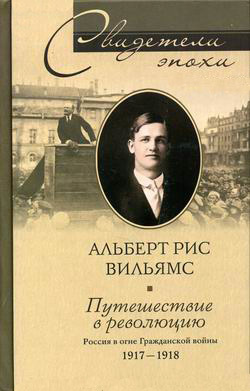 ����������� � ���������. ������ � ���� ����������� �����. 1917-1918
