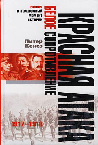 Красная атака, белое сопротивление. 1917-1918