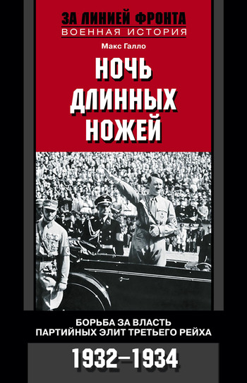 ���� ������� �����. ������ �� ������ ��������� ���� �������� �����. 1932-1934
