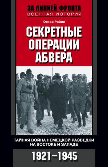 Секретные операции абвера. Тайная война немецкой разведки на Востоке и Западе. 1921-1945