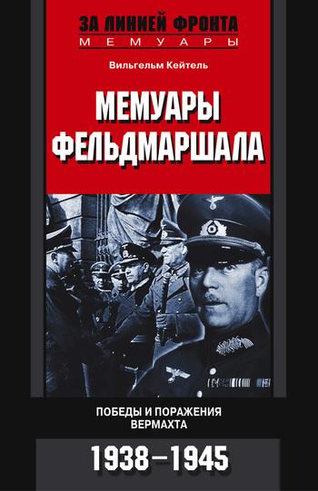 Мемуары фельдмаршала. Победы и поражение вермахта. 1938-1945