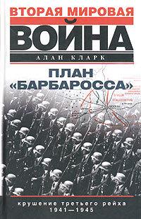 План «Барбаросса». Крушение Третьего рейха. 1941-1945