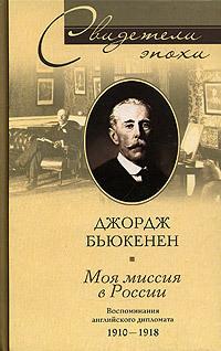 Моя миссия в России. Воспоминания английского дипломата. 1910-1918